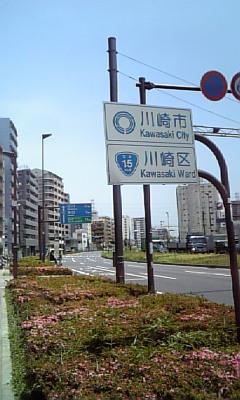 川崎到着12<br />  時