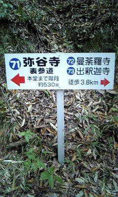 72番、73<br />  番霊場へ