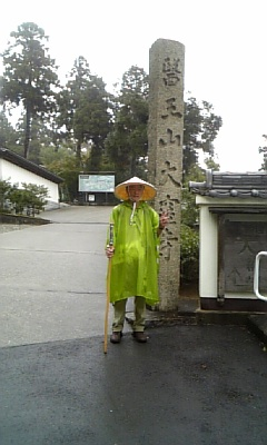 88番霊場大窪寺ゴール