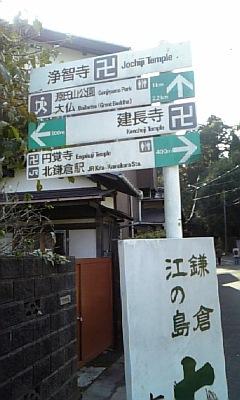 大船から北鎌倉へ